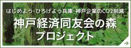 神戸経済同友会の森プロジェクト