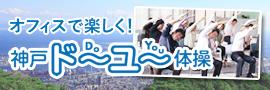 神戸ドーユー体操