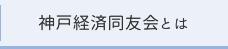 神戸経済同友会とは