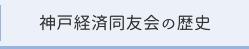 神戸経済同友会の歴史