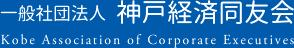 一般社団法人神戸経済同友会