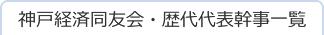 神戸経済同友会・歴代代表幹事一覧